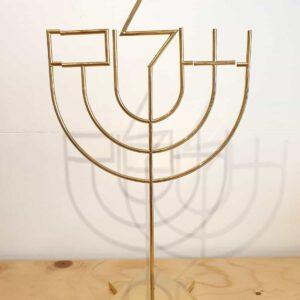 Yaacov Agam - Shalom Menorah - Sculpture cinétique