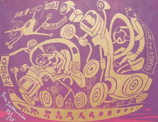 Yvon TAILLANDIER - Automachie violet, 2018 - Sérigraphie signée