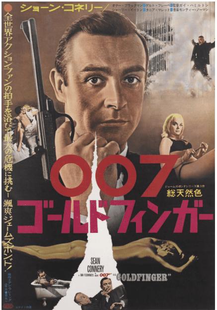 GOLDFINGER (1964) POSTER, JAPANESE